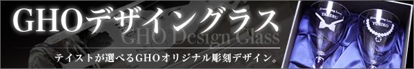 GHOデザイングラス