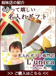 〜姉妹店の紹介〜名入れギフト専門店ルニカ
