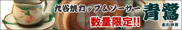 九谷焼カップ&ソーサー「青鷺」