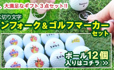 名入れボール12個&ステンレス切り文字フォーク&ゴルフマーカーセット