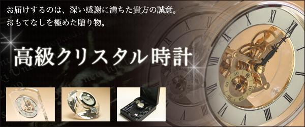 高級クリスタル時計