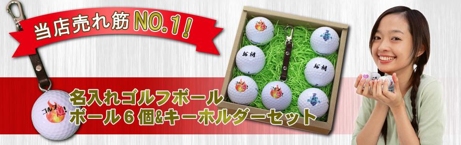 ゴルフボール名入れ6個&キーホルダーセット