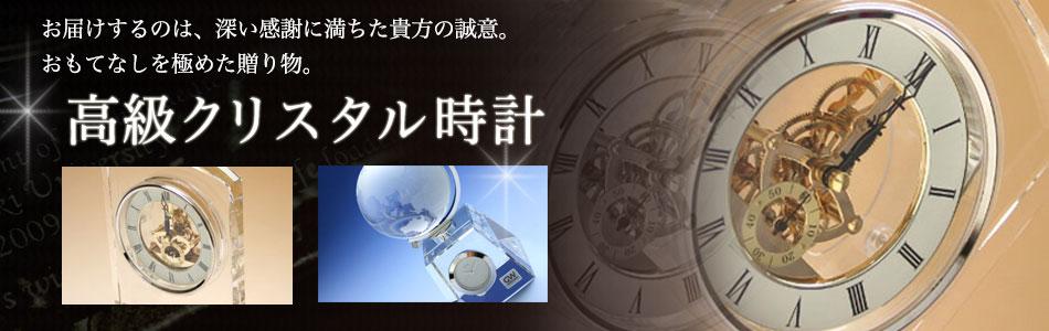 高級クリスタル時計 NARUMI 置時計