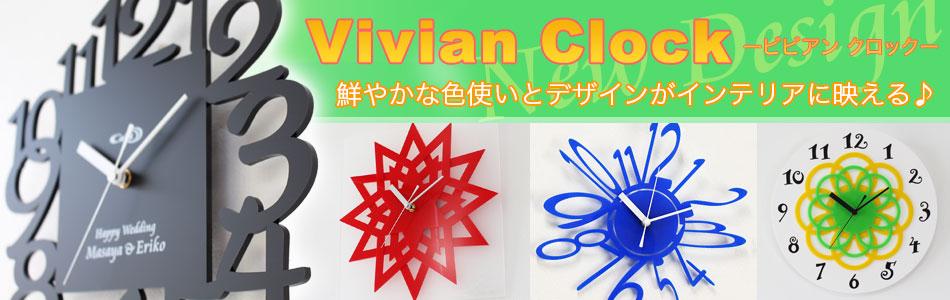 アクリル時計vivian clock