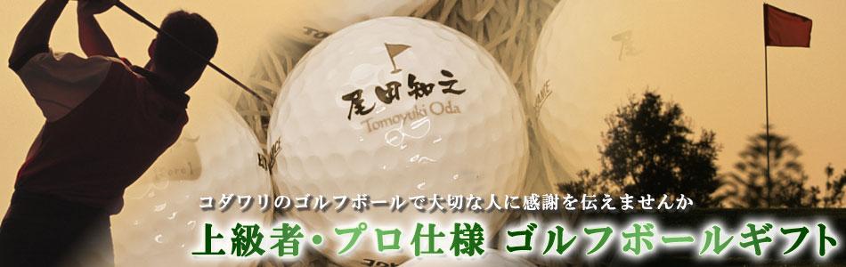 プロ仕様、上級者、ゴルフボール名入れ9個