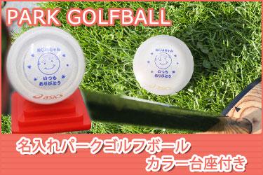 パークゴルフボール