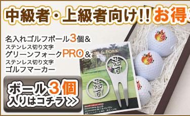 名入れボール3個&ステンレス切り文字フォークPRO&ゴルフマーカーセット