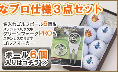 名入れボール6個&ステンレス切り文字フォークPRO&ゴルフマーカーセット