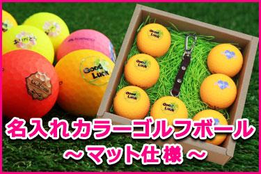 名入れカラーゴルフボール・マット仕様