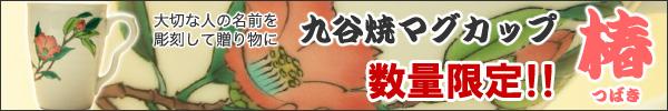 九谷焼マグカップ「椿」