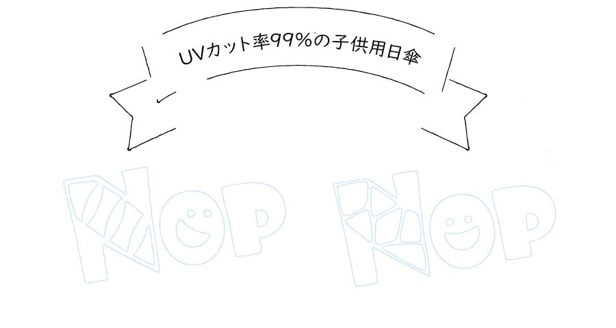 ノップノップロゴ