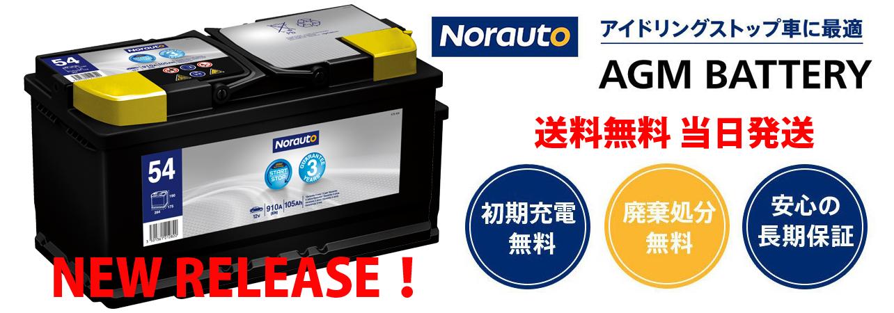 ノルオート AGM バッテリー アイドリングストップ車に最適