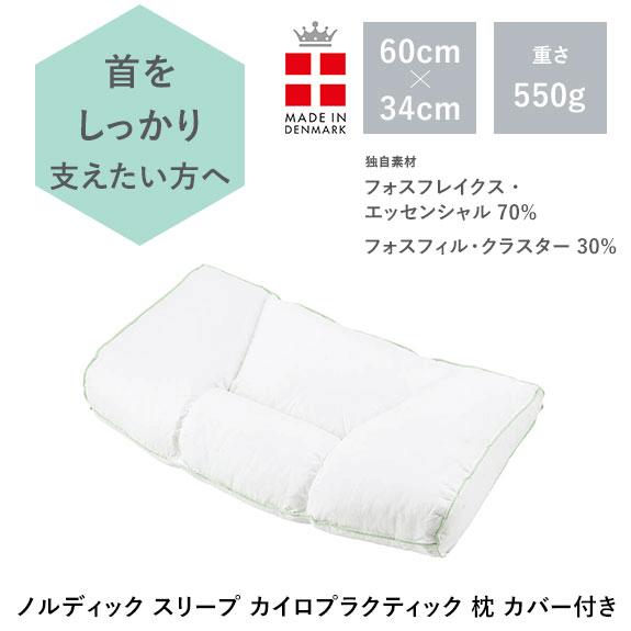 カイロプラクティック 枕 カバー付き