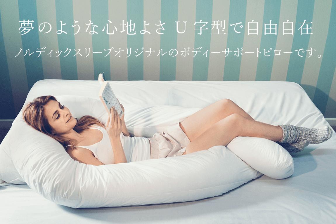 夢のような心地よさ U字型で自由自在 ノルディックスリープオリジナルのボディーサポートピロー(抱き枕)です。