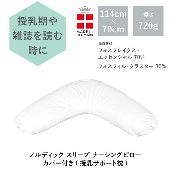 ナーシングピロー カバー付き(授乳サポート枕)