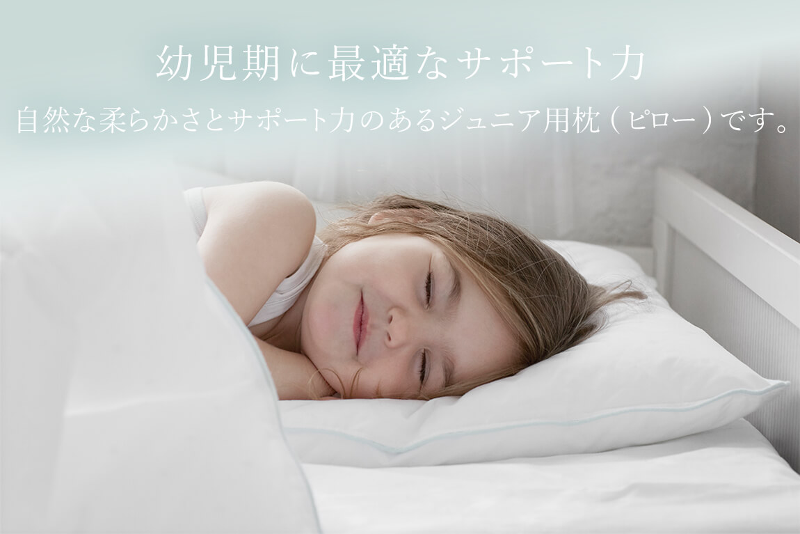 幼児期に最適なサポート力。自然な柔らかさとサポート力のあるジュニア用枕(ピロー)です。