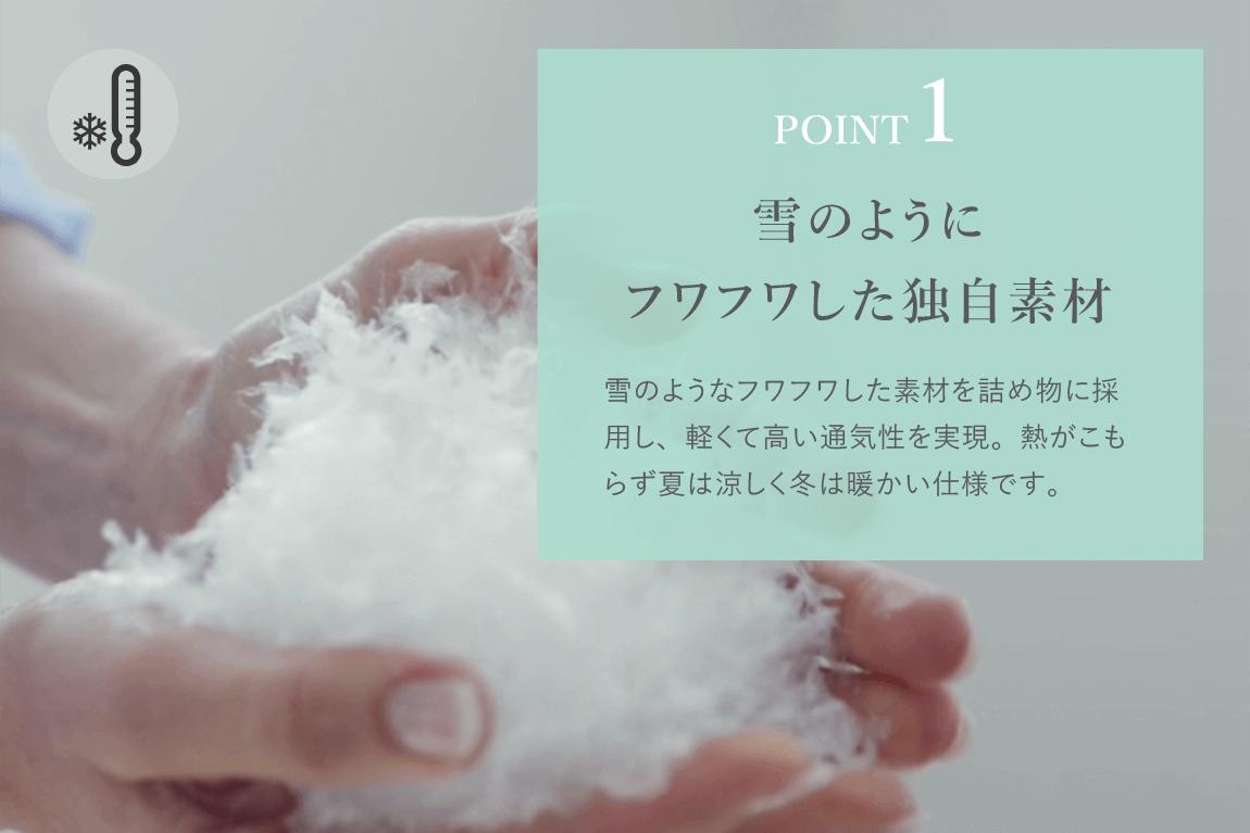 POINT1:雪のようにフワフワした独自素材