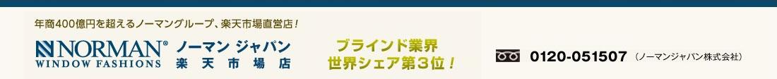 ノーマンジャパン 楽天市場店:ブラインド、スクリーンのオーダーメイドショップ。1mm単位で調整可能。