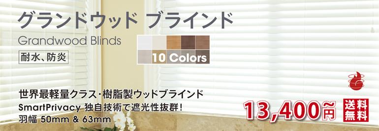 グランドウッド ブラインド 世界最軽量樹脂製ウッドブラインド 7,900円〜 送料無料