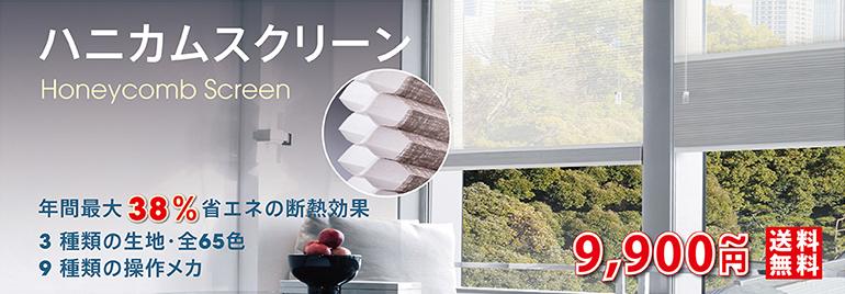 ハニカムスクリーン 年間最大38%省エネの断念つ効果 8,900円〜 送料無料