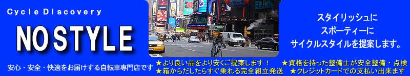 NOSTYLE株式会社ヤマギワ名古屋市