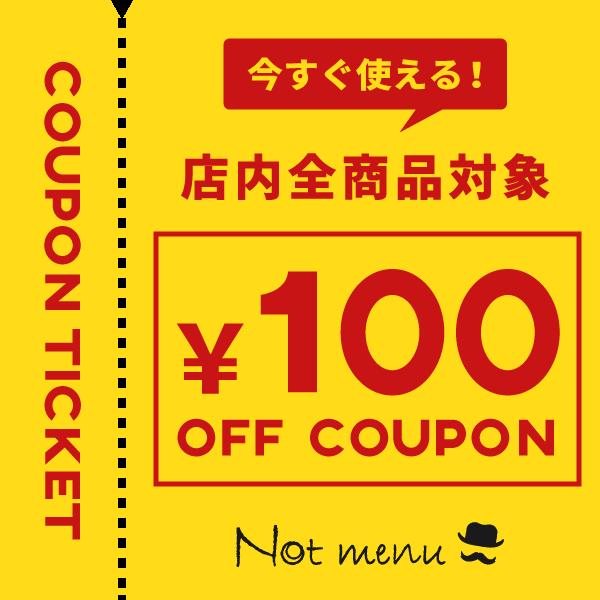 今すぐ使える100円クーポン