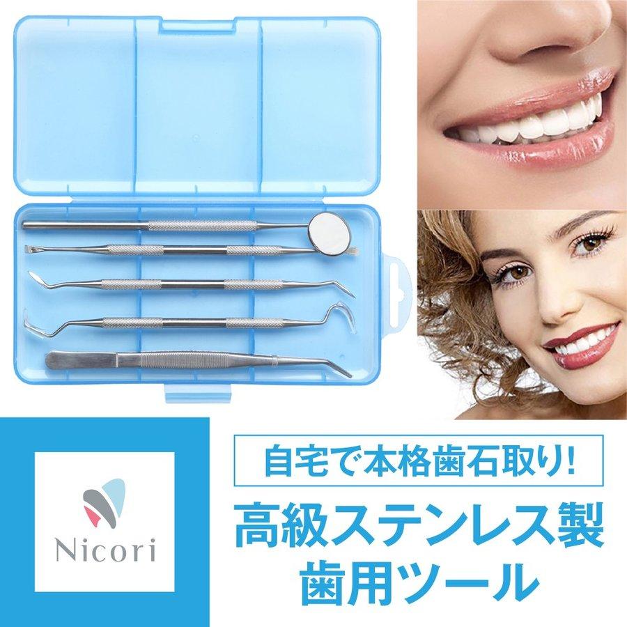 Nicori(ニコリ) 歯石取り