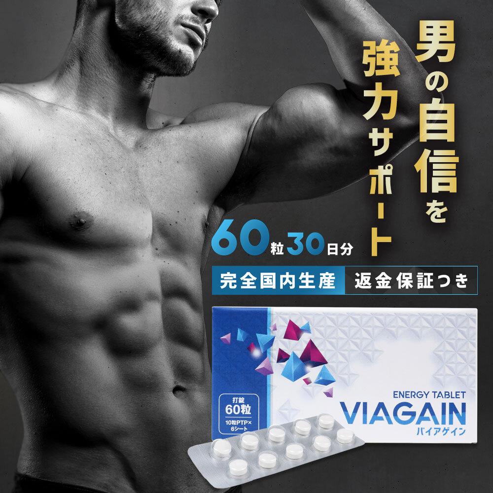 VIAGAIN(バイアゲイン) 男性用 サプリメント