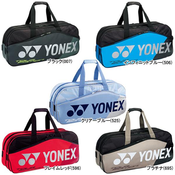 ヨネックス テニス ラケットバッグ プロシリーズ トーナメントバッグ (ラケット2本収納可能) (BAG1801W)