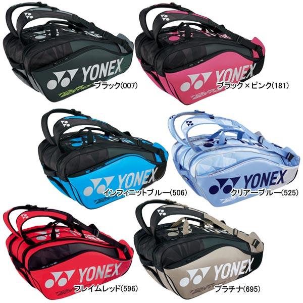 ヨネックス テニス ラケットバッグ プロシリーズ ラケットバッグ9 (ラケット9本収納可能) (BAG1802N)