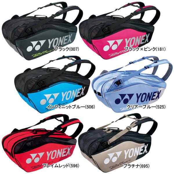 ヨネックス テニス ラケットバッグ プロシリーズ ラケットバッグ6 (ラケット6本収納可能) (BAG1802R)