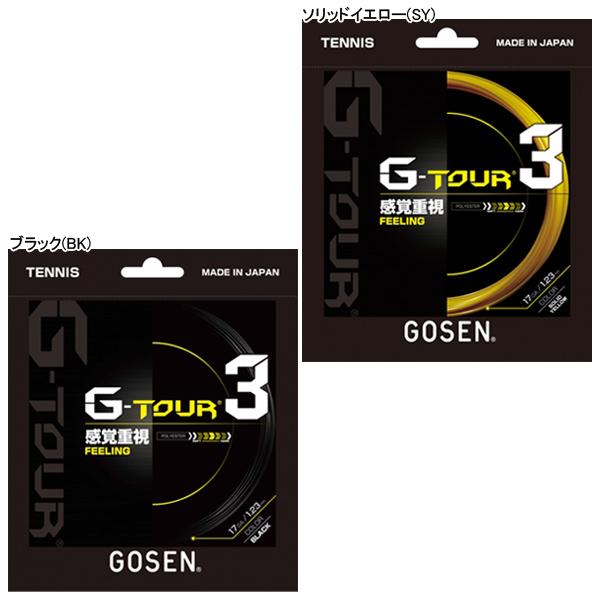 ゴーセン ガット G-TOUR3 1.23mm/17GA (TSGT31)