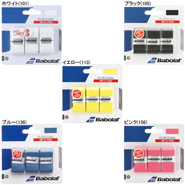 バボラ グリップテープ VSグリップ ×3 (BA653040)