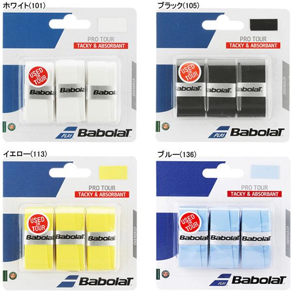 バボラ グリップテープ プロツアー ×3 (BA653037)