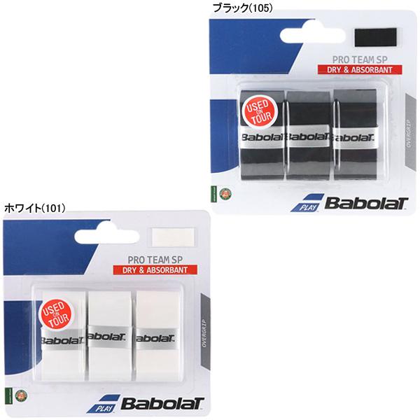 バボラ グリップテープ プロチームSP ×3 (BA653042)
