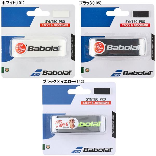 バボラ リプレイスメントグリップ シンテックプロ (BA670051)