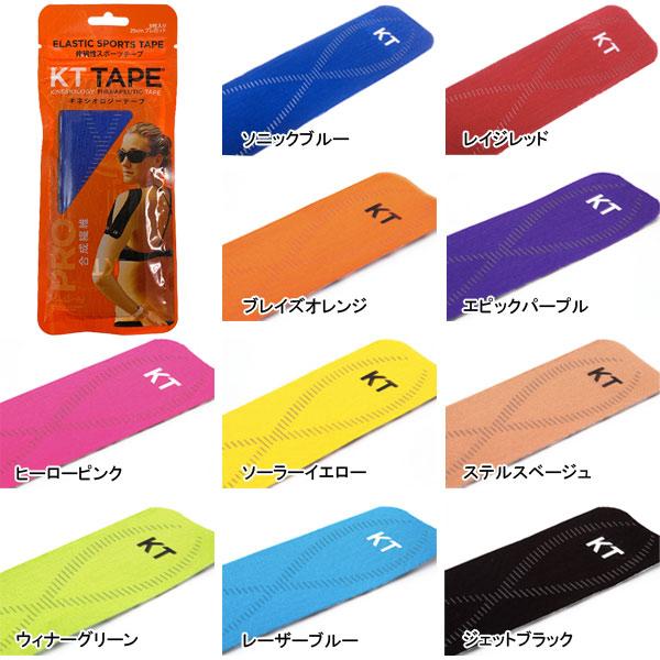KTテープ プロ テーピング キネシオ テープ パウチタイプ 合成繊維 5枚入り (KTP780)