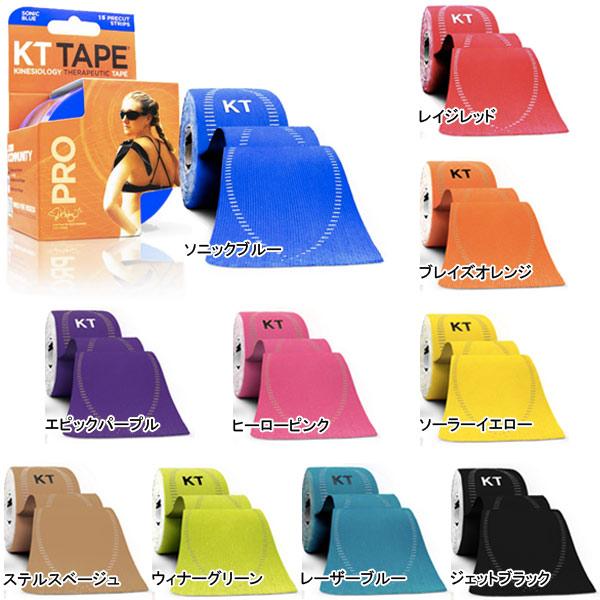 KTテープ プロ テーピング キネシオ テープ ロールタイプ 合成繊維 15枚入り (KTR1995)