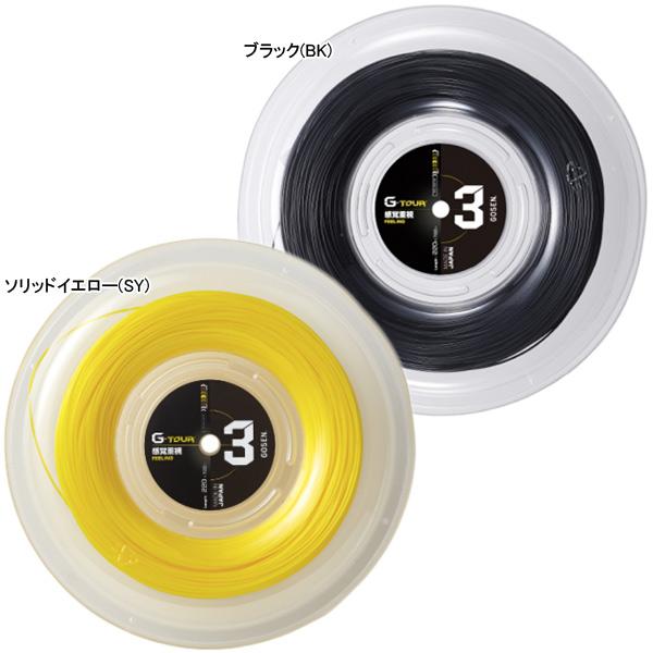ゴーセン ガット G-TOUR3 1.23mm/17GA (220mロールガット) (TSGT312)