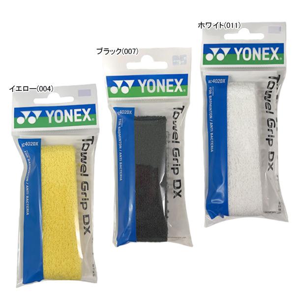 ヨネックス バドミントン オーバーグリップテープ タオル グリップ DX 1本入り (AC402DX)