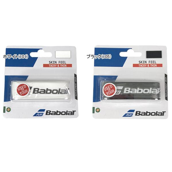 バボラ テニス リプレイスメント グリップテープ スキンフィール (BA670056)