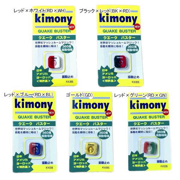 キモニー 振動止め クエークバスター 1個入り (KVI205)