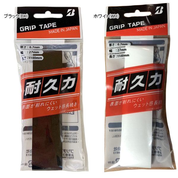 ブリヂストン オーバーグリップテープ 耐久力グリップ 1本入り (BACR01)