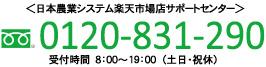 日本農業システム楽天市場店サポートセンター 0120-831-290 受付時間 8:00〜20:00 年中無休