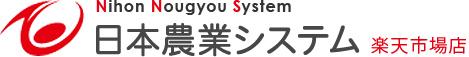 日本農業システム Nihon Nougyou System 楽天市場店