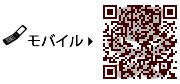 モバイル用QRコード