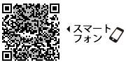 スマートフォン用QRコード
