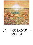 はせくらみゆきカレンダー2019