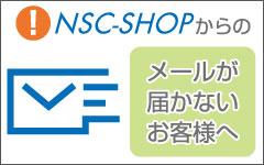 NSC-SHOPからのメールが届かないお客様へ