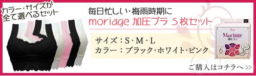 moriage(モリアージュ)加圧ブラ 選べる5枚セット